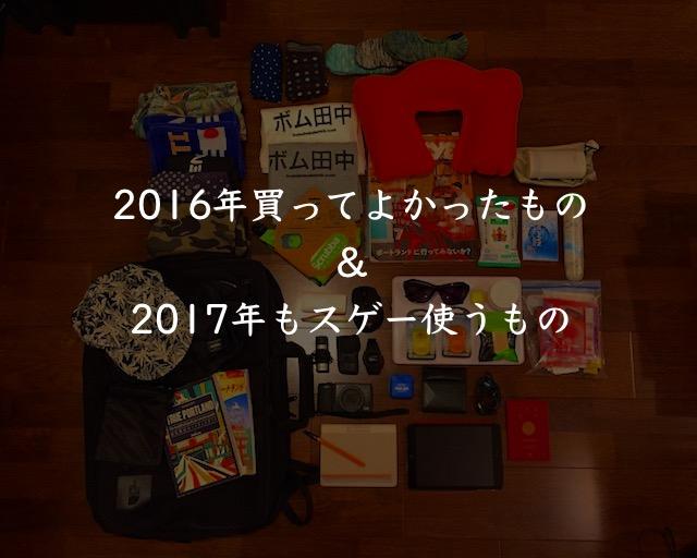 f:id:BOMB_TANAKA:20161228175507j:plain